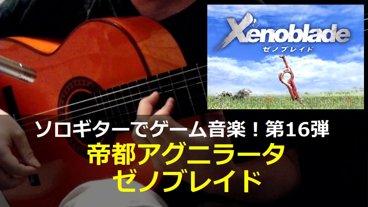 ゼノブレイド 帝都アグニラータ ギター演奏