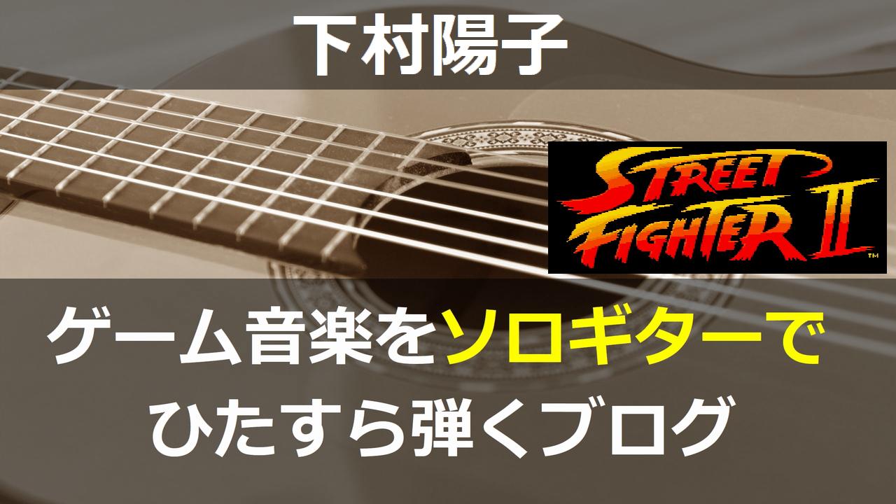 下村陽子さんの曲 ソロギターアレンジ
