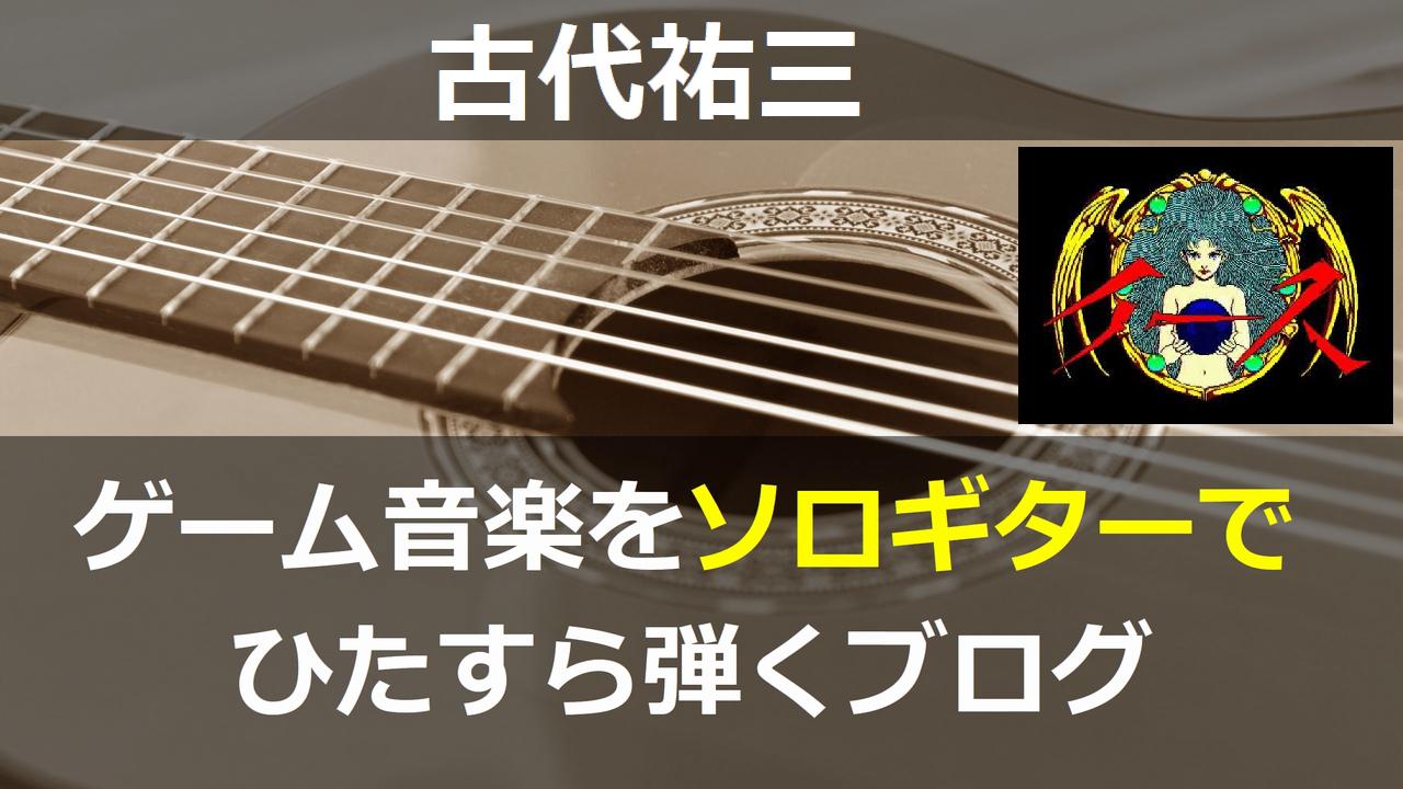 古代祐三さんの曲 ソロギターアレンジ